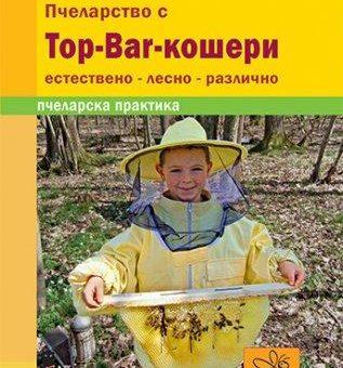 Пчеларство с Top-Bar-кошери- Гидо Фрьолих