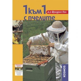 1 kъм 1 с пчелите - Д-р Фридрих Пол
