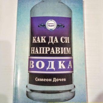 Как да си направим водка Симеон Дочев