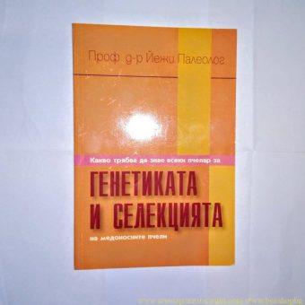 Генетиката и селекцията- Проф. д-р Йежи Палеолог