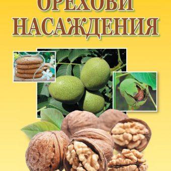 Орехови насаждения Цоло Михайлов
