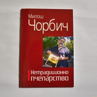 Нетрадиционно пчеларство Милош Чорбич