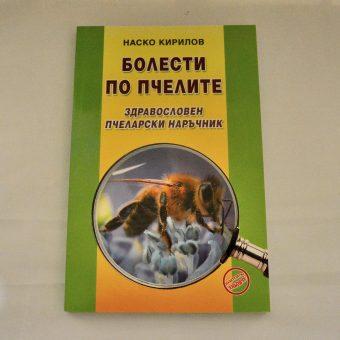 Болести по пчелите. Здравословен пчеларски наръчник