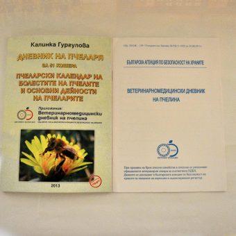 Дневник на пчеларя за 51 кошера. Пчеларски календар на болестите на пчелите и основни дейности на пчеларите-Калинка Гургулова