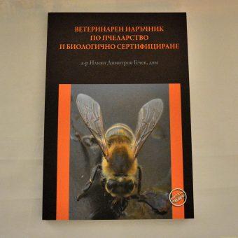 Ветеринарен наръчник по пчеларство и биологично сертифициране-Д-р Илиян Димитров Гечев