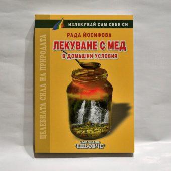 Лекуване с мед в домашни условия