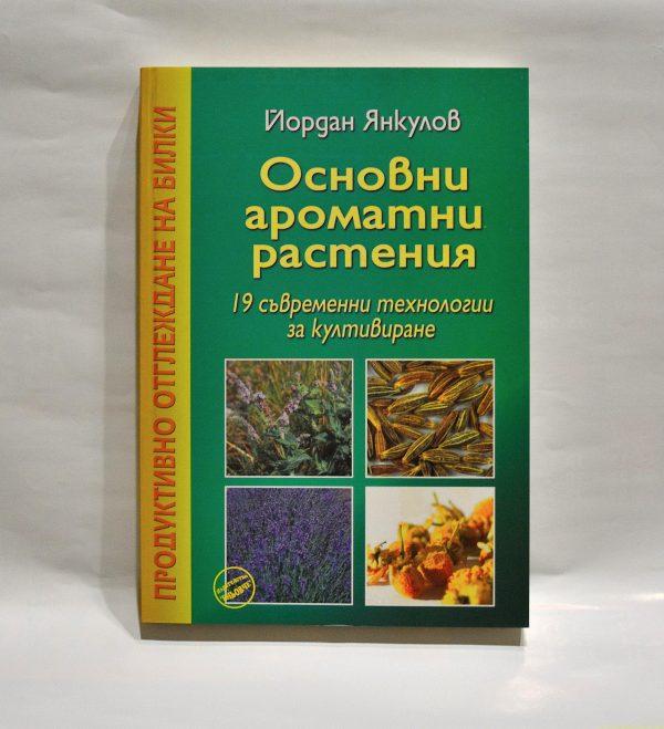 Основни ароматни растения Йордан Янкулов
