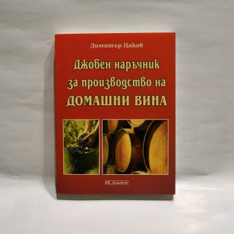 Джобен наръчник за производство на домашни вина
