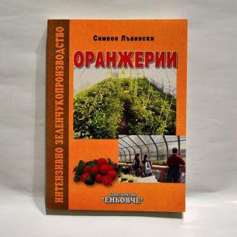 Оранжерии Симеон Лъвински