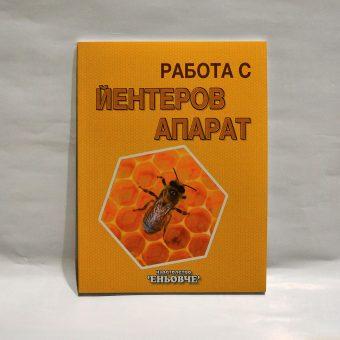 Работа с йентеров апарат Георги Ралков