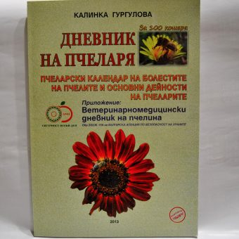 Дневник на пчеларя за 100 кошера Калинка Гургулова
