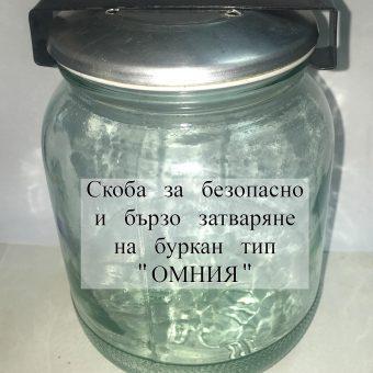 "Щипка за капачка тип ""Омния"" Ф82"