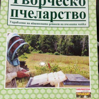 Творческо пчеларство В. Мальихин