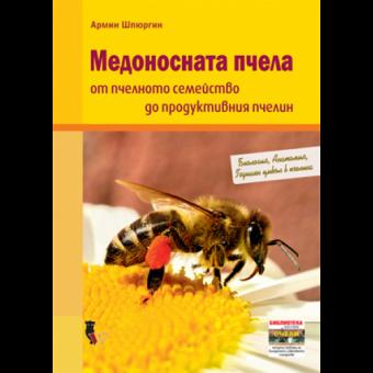 Медоносната пчела. Армин Шпюргин
